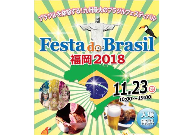 リベンジ開催!ベイサイドプレイス博多に「ブラジル」がやってくる!