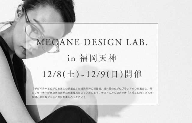MEGANE DESIGN LAB.(メガネデザインラボ) ~ デザイナーとめがねを楽しむ試着会 ~初開催