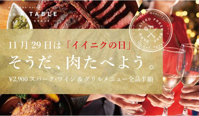 中洲のオン ア ターブルが「イイニク(いい肉)の日」限定イベント開催へ