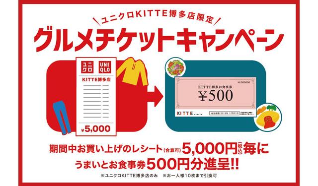 ユニクロKITTE博多店限定「グルメチケットキャンペーン」開催へ