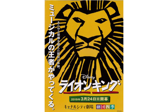 劇団四季ミュージカル『ライオンキング』福岡公演 来年3月に上演決定!