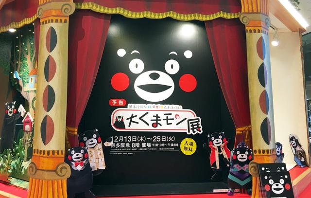 博多阪急で「大くまモン展」開催へ!くまモンとハイタッチしよう!