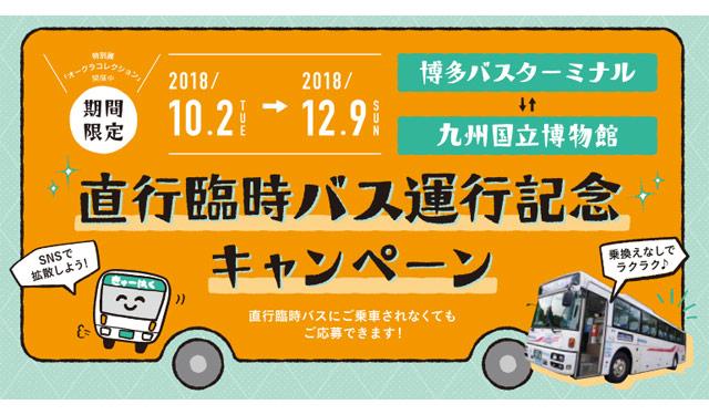 九博「オークラコレクション」直行臨時バス運行記念SNSキャンペーン開催へ