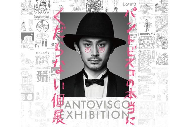 福岡パルコでパントビスコ氏の個展が九州地区初開催