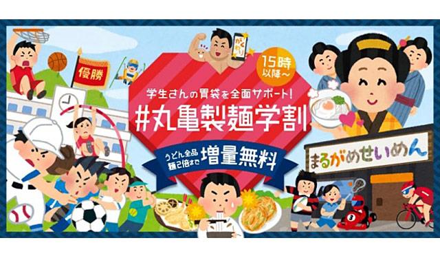 12月28日まで!丸亀製麺が学生を支援する『#丸亀製麺学割』実施