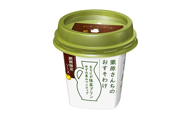 雪印メグミルク『栗原さんちのおすそわけ まろにが抹茶プリン+ゆずの黒みつシロップ』発売へ