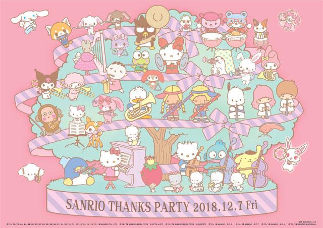 ハーモニーランドで『SANRIO THANKS PARTY 2018』開催決定