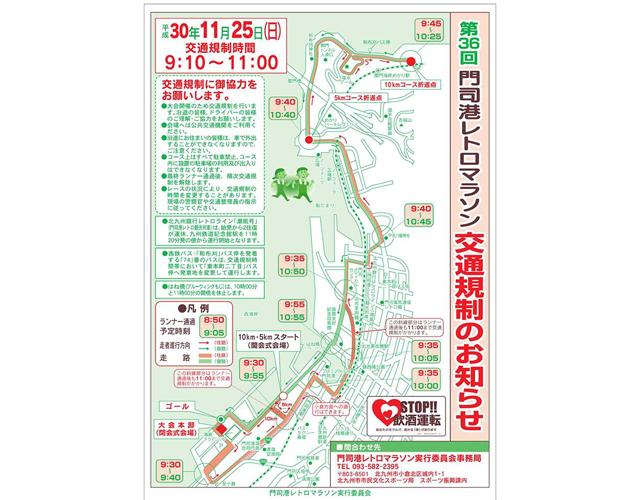 「第36回門司港レトロマラソン」交通規制のお知らせ