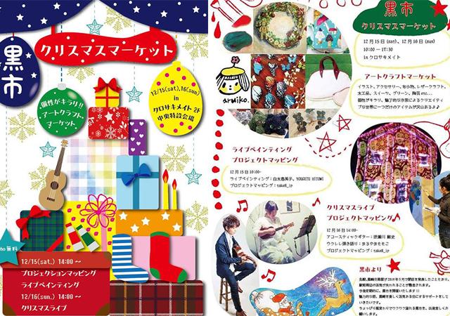 「黒市~クリスマスマーケット」アートやクラフトでワクワク溢れる彩り豊かな黒崎に!