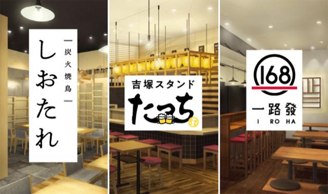 JR吉塚駅の「食」が熱い! 12月に3店舗 新規開店!