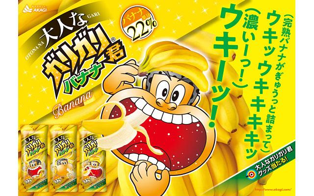 本格的な味わいの「大人なガリガリ君バナナ」全国発売