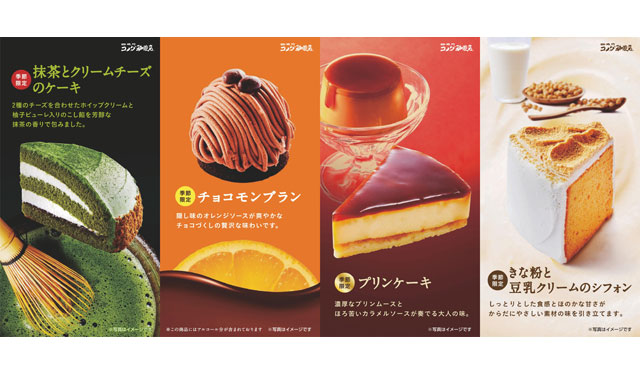 コメダから「冬の新作ケーキ」4種発売