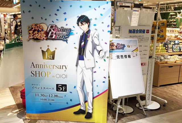 12月10日まで!「新テニスの王子様 RisingBeat」1st Anniversary SHOP in OlOl 期間限定オープン!