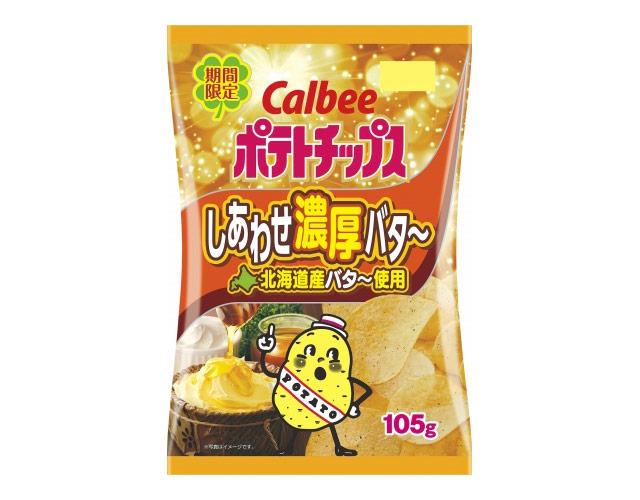 カルビーから『ポテトチップス しあわせ濃厚バタ~』期間限定発売へ
