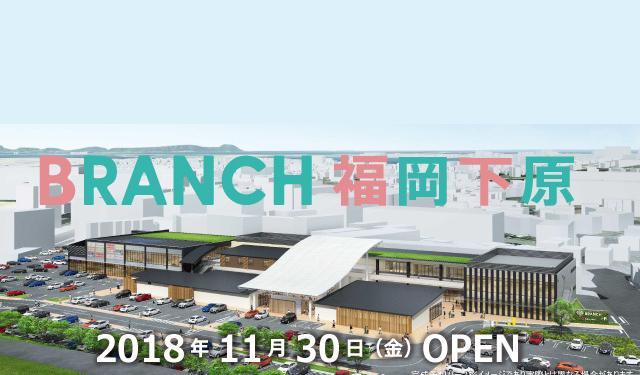 複合商業施設「ブランチ福岡下原」オープン!