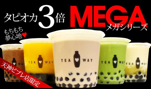 ティーウェイ天神ビブレ店限定「タピオカ3倍のメガシリーズ」新登場!