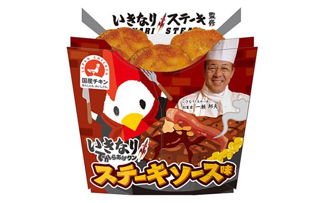 ローソンから『いきなりでからあげクン ステーキソース味』発売