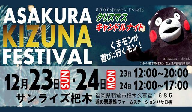 5000灯のキャンドルが灯る「第6回あさくら絆フェスティバル&CandleNight in 原鶴」開催へ!