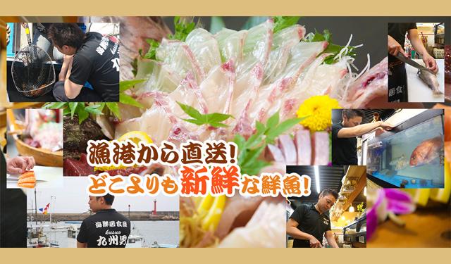 漁港から直送!どこよりも新鮮な鮮魚!「Fish Dinig 九州男 黒崎店」オープン!