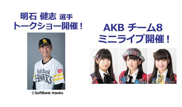 イオンスタイル笹丘でホークス明石健志選手トークショー開催!