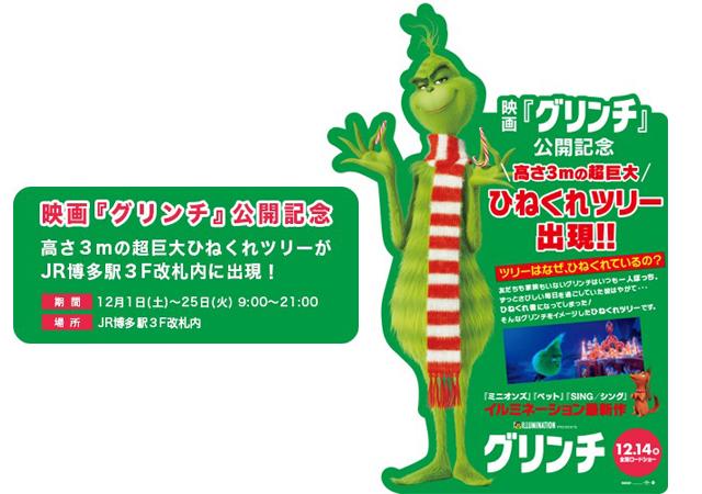 映画『グリンチ』公開記念 高さ3mの超巨大ひねくれツリーがJR博多駅改札内に出現!