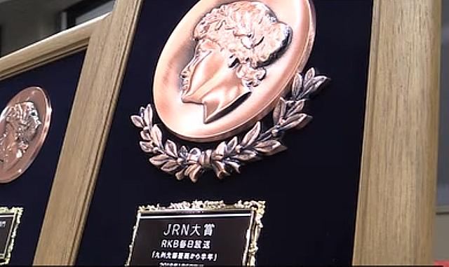JRN大賞に「九州北部豪雨から半年」RKBラジオ制作