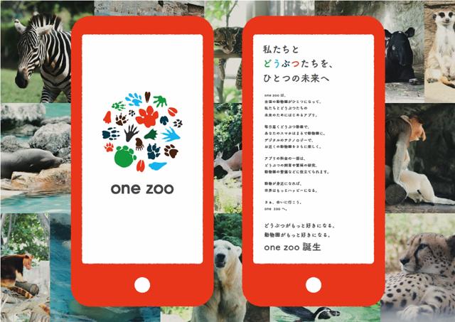 福岡市動物園 動物園向けアプリ「one zoo」のサービス開始