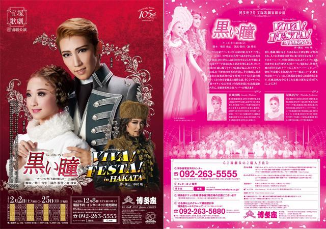 宝塚歌劇宙組公演12月8日午前10時よりチケット発売開始!