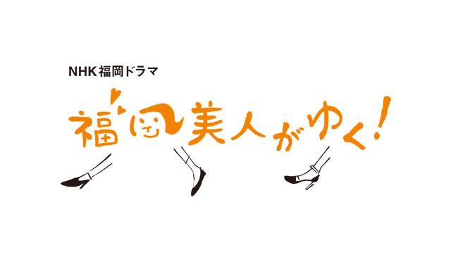 NHK福岡が平成最後の地域ドラマ「福岡美人がゆく!」撮影開始