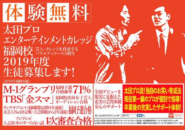 「体験無料」太田プロ福岡の養成所が実績一部を公開