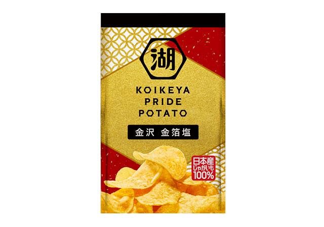 箔一×湖池屋『KOIKEYA PRIDE POTATO 金沢 金箔塩』発売