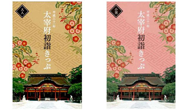 西鉄が年末年始に太宰府天満宮までの臨時電車&臨時バス運行へ
