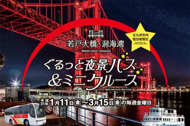 「若戸大橋・洞海湾ぐるっと夜景バス&ミニクルーズ」開催へ!