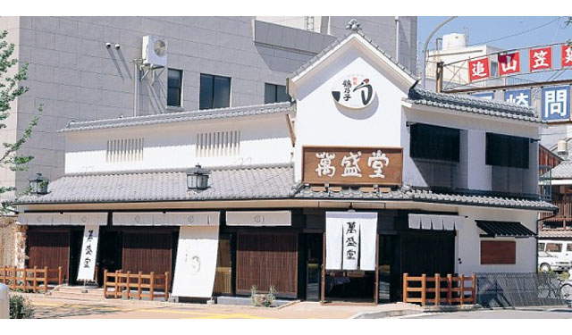 石村萬盛堂本店が建て替えで休業へ