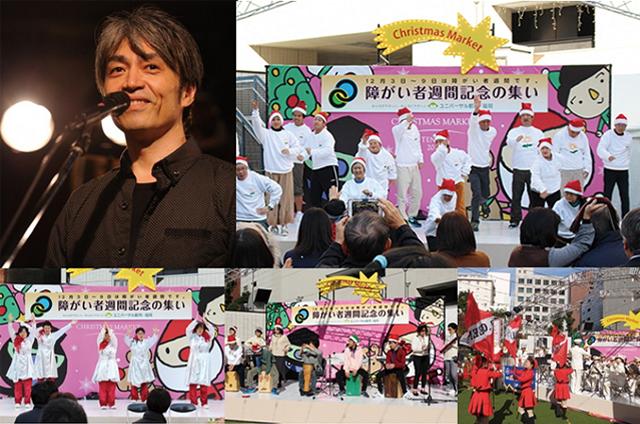福岡市役所西側ふれあい広場「障がい者週間記念の集い2018」