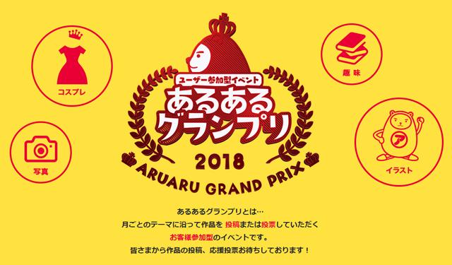「第6回あるあるCITYコスプレグランプリ」投稿受付中!12月19日12時まで!