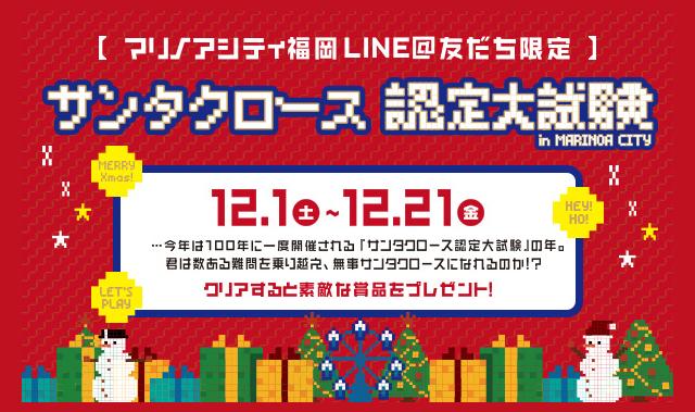 「サンタクロース認定大試験」マリノアシティ福岡公式LINE@友だち限定