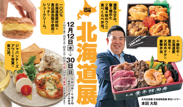 12月30日まで!大丸福岡天神店「北海道展」北のグルメハンターがおすすめする本当においしい北海道!