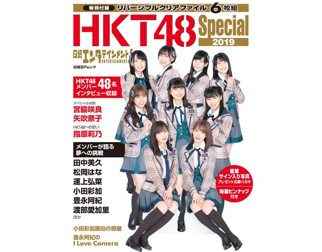 『日経エンタテインメント!HKT48Special2019』刊行記念 握手会開催!