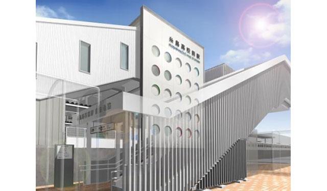 筑肥線「糸島高校前駅」3月16日開業