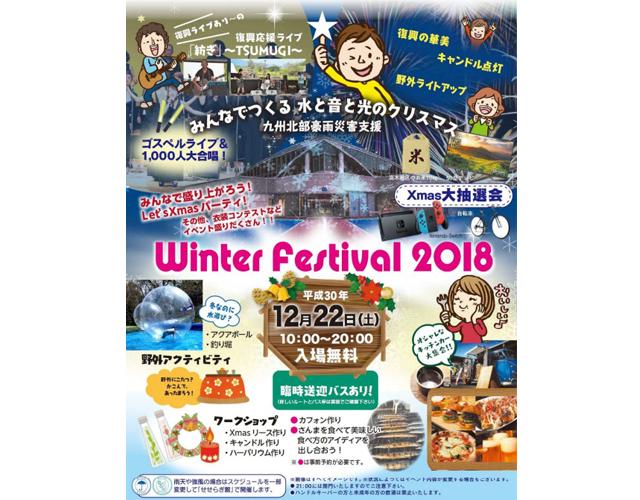 九州北部豪雨災害復興支援「Winter Festival2018 ~みんなでつくる水と音と光のクリスマス~」
