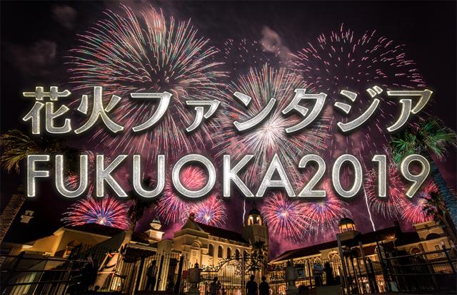 「花火ファンタジアFUKUOKA2019」開催日程が決定!