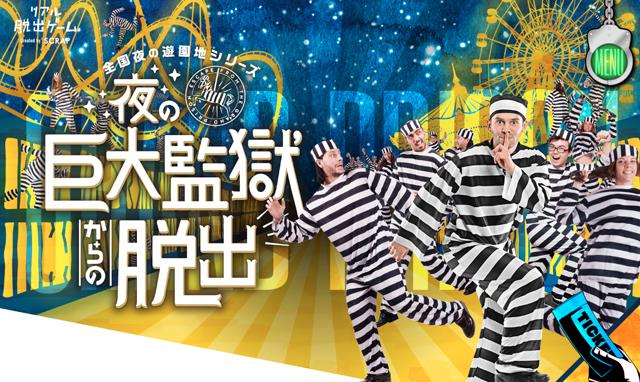 リアル脱出ゲーム「夜の巨大監獄からの脱出」前代未聞の脱獄パーティが始まる!