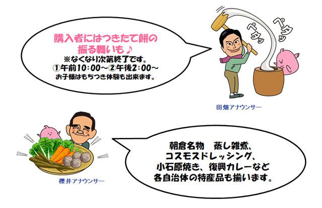 がんばろう!朝倉 RKBインサイト&今日感マルシェ開催決定