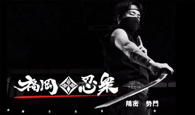 リバーウォーク北九州地下に「忍者パーク」オープン!