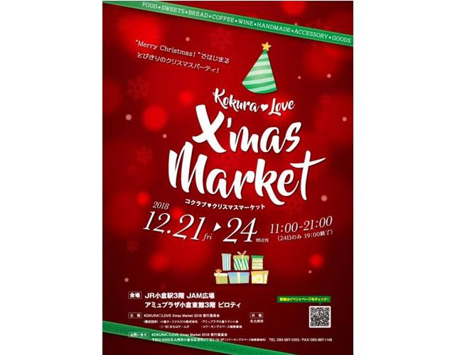 アミュプラザ小倉東館で「KOKURA♡LOVE XmasMarket」開催!
