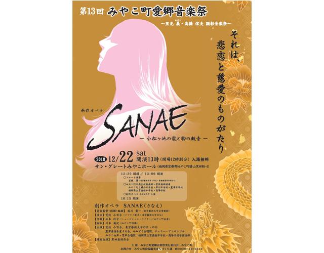 それは悲恋と慈愛のものがたり「第13回みやこ町愛郷音楽祭」開催!