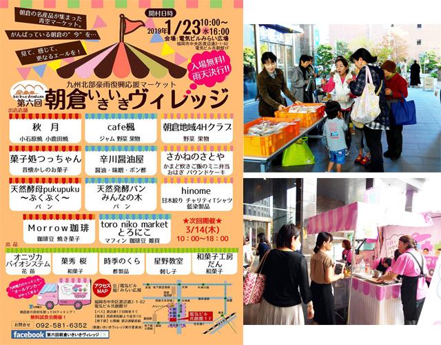 九州北部豪雨復興応援マーケット「第6回 朝倉いきいきヴィレッジ」開催!買って!食べて!朝倉を応援しよう!