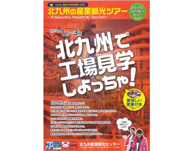 美味しい食事付き!「北九州の産業観光ツアー」参加者募集中!