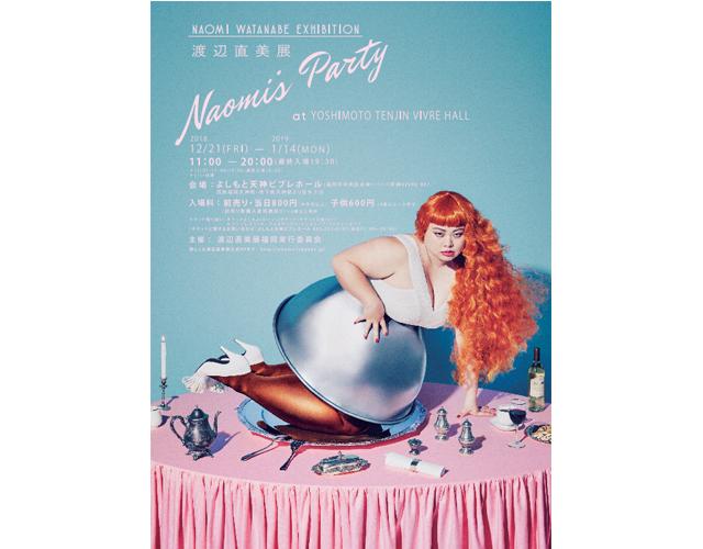 1月14日まで!多方面で活躍する直美ワールドを楽しめる体験型展示イベント!『渡辺直美展 Naomi's Party』